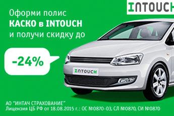 Компания INTOUCH
