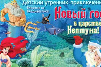 Новый год в морском царстве сценарий