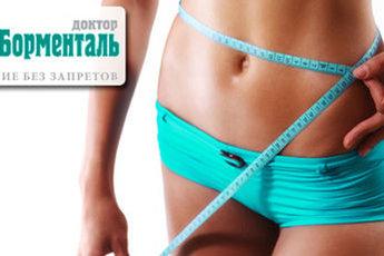 Истории успеха - Центр снижения веса Доктор Борменталь